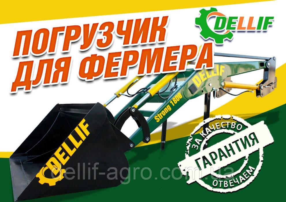 Кун на МТЗ ЮМЗ Dellif Strong 1800 с ковшом 0.8 куба