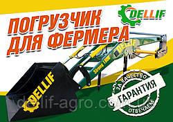 Кун на трактор МТЗ ЮМЗ Dellif Strong 1800 0.8 з ковшем куба