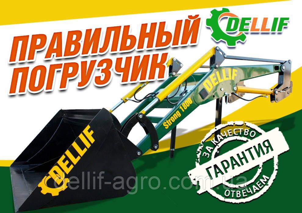 Погрузчик на трактор МТЗ, ЮМЗ, Т 40 - Dellif Strong 1800 с ковшом 1.8 м