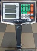 Електронні 350 кг Wimpex (залізна нога і площ)