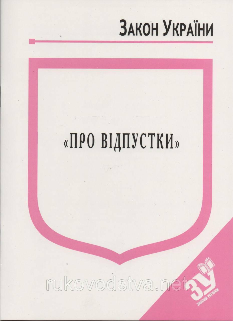 Закон Украины Об отпусках