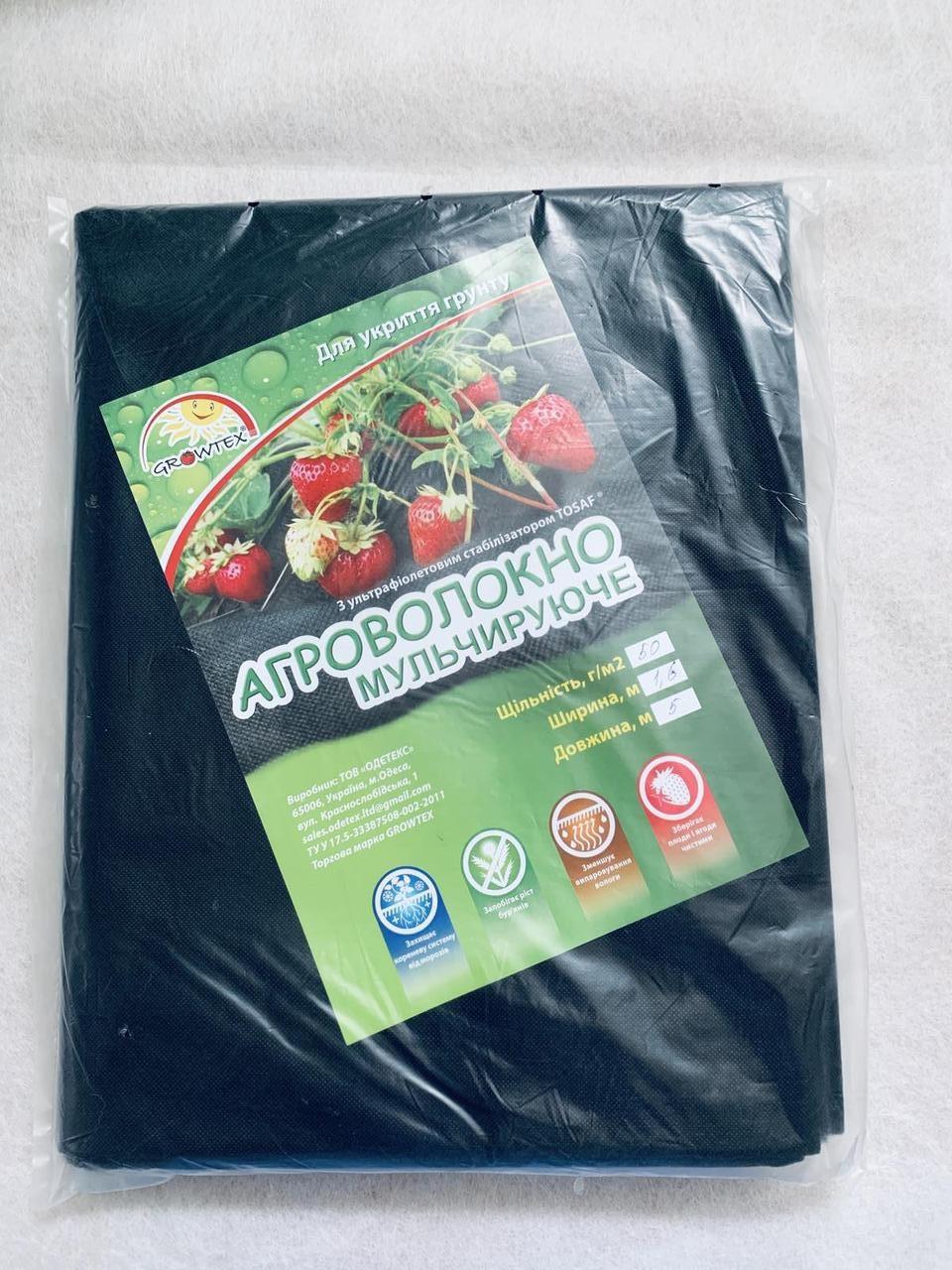 Агроволокно чорне в пакеті 50 г/м2 1,6*5 м Одетекс
