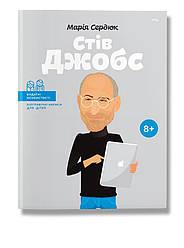 Книга Стів Джобс. Автор - Маша Сердюк (IPIO)