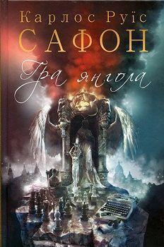 Книга Гра янгола. Книга 4. Автор - Карлос Руїс Сафон (КСД)