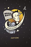 Книга Илон Маск и поиск фантастического будущего. Автор - Вэнс Эшли (Олимп)