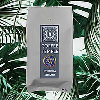 Кофе арабика в зернах Эфиопия Сидамо (Ethiopia Sidamo)