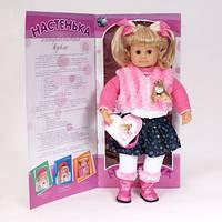 Интерактивная кукла «Настенька», поет, отвечает на вопросы