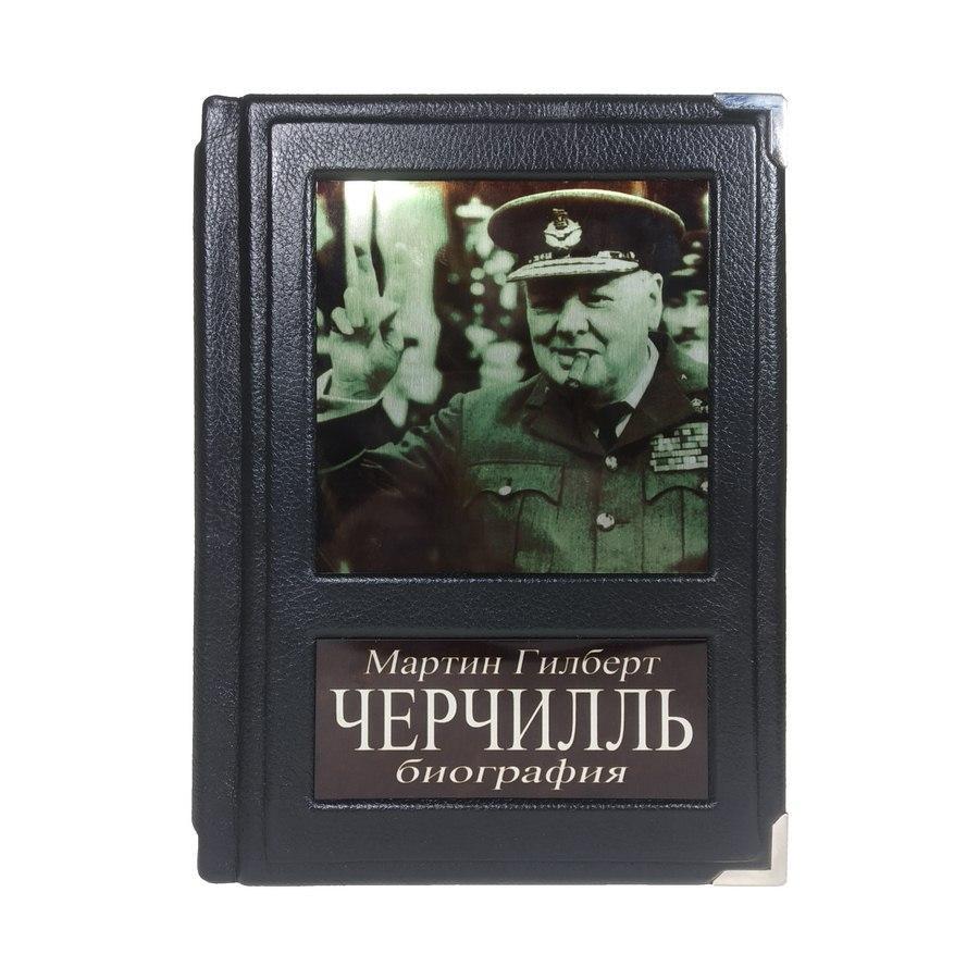 """Книга в кожаном переплете """"Уинстон Черчилль. Биография""""  Мартин Гилберт"""