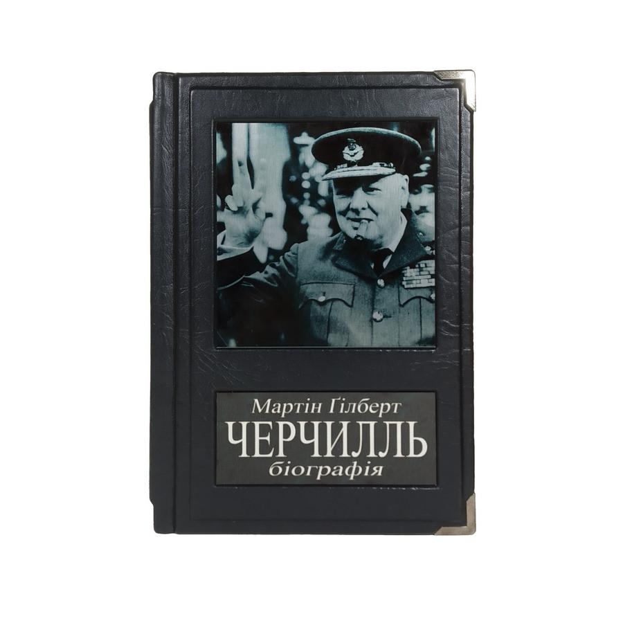 """Книга  в шкіряній палітурці """"Черчилль. Біографія""""  Мартін Гілберт"""