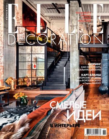 Elle Decoration №4 апрель-май 2020   Эль Декор   журнал