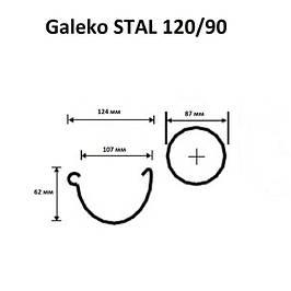 Водосточная система Galeko STAL 120/90