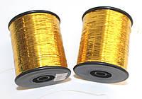 Нитки люрекс для вязания LuxStyle 100g 150/1 №G1-4 зогото