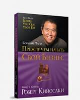 Книга Прежде чем начать свой бизнес. Автор - Роберт Кийосаки (Попурри) (мягк.)