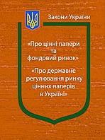 Законы Украины О ценных бумагах и фондовом рынке, О государственной регуляции рынка ценных бумаг в Украине