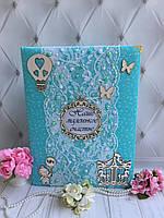 Детский Альбом «Наше маленькое счастье» с мамиными заметками и фото