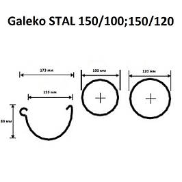 Водосточная система Galeko STAL 150/100, 150/120