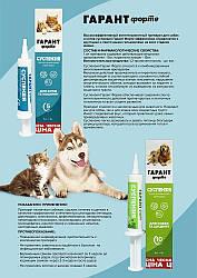 Новинка. Антигельмінтивний препарат для собак і котів суспензія Гарант Форте!
