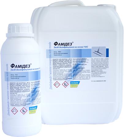 Фамідез® Екстра - концентрат на основі ЧАС та альдегіду, 10 л