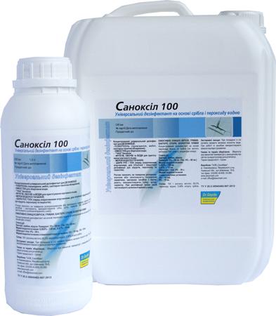 Фамідез® Саноксіл 100 – концентрат на основі пероксиду водню та срібла, 1 л (1,2 кг)