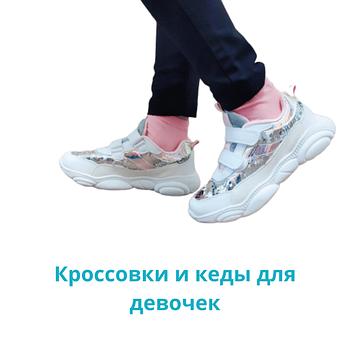 Кроссовки и кеды для девочек