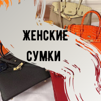Женские сумки под заказ
