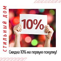 10% скидки новым клиентам