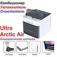 Портативный кондиционер Arctic Air Ultra. Увлажнитель воздуха, очиститель, мини-кондиционер.