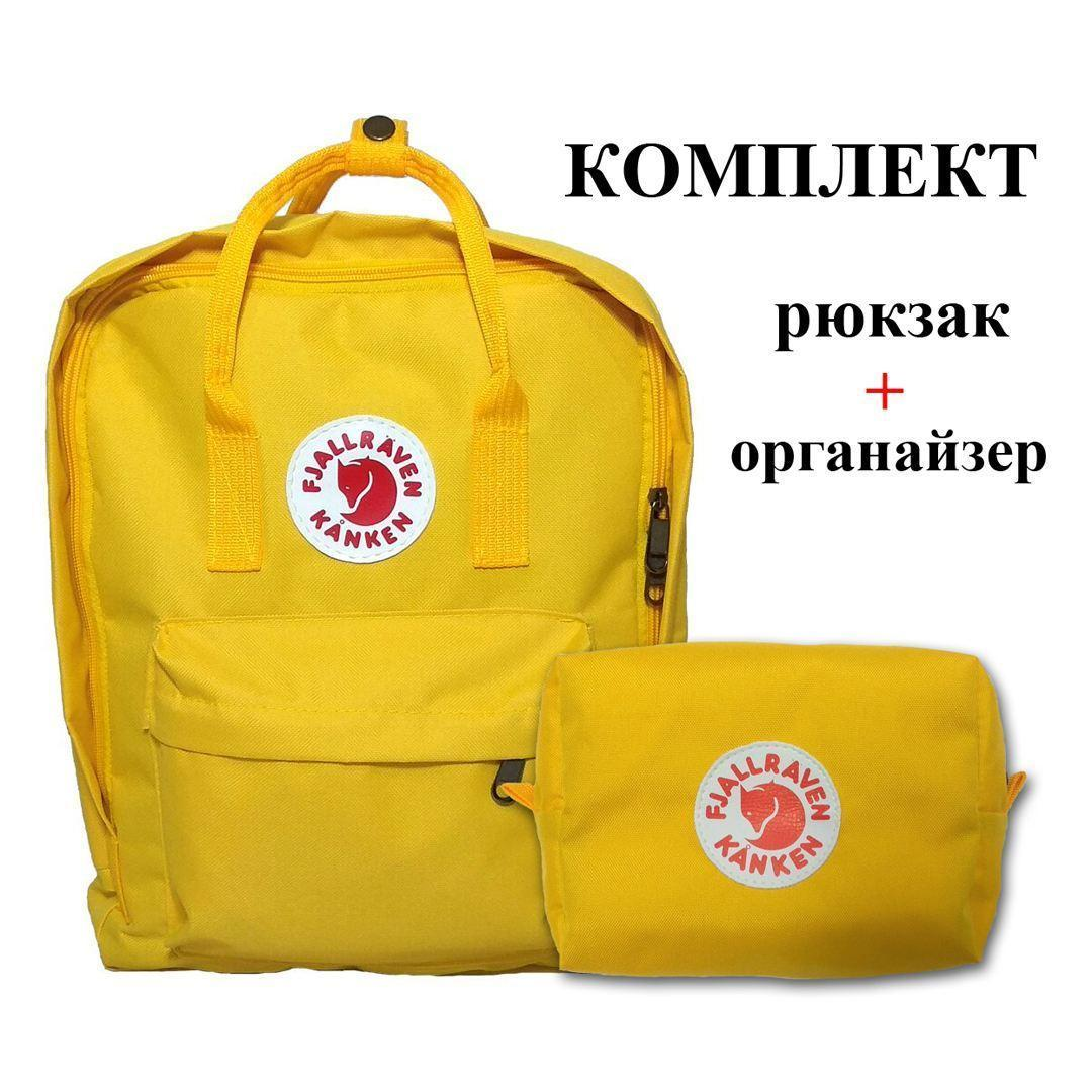 Хит! Яркий молодежный рюкзак, сумка Fjallraven Kanken Classic, канкен класик. Желтый + органайзер в подарок!