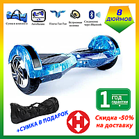 ГИРОСКУТЕР SMART BALANCE LMBO Elite lux 8 дюймов Wheel Синий Космос Blue Space автобаланс, гироборд Гіроскутер