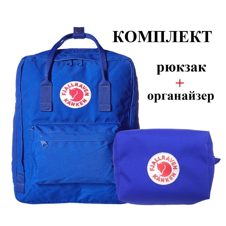 Молодежный рюкзак, сумка Fjallraven Kanken Classic, канкен класик. Синий (электрик) + Органайзер в подарок!