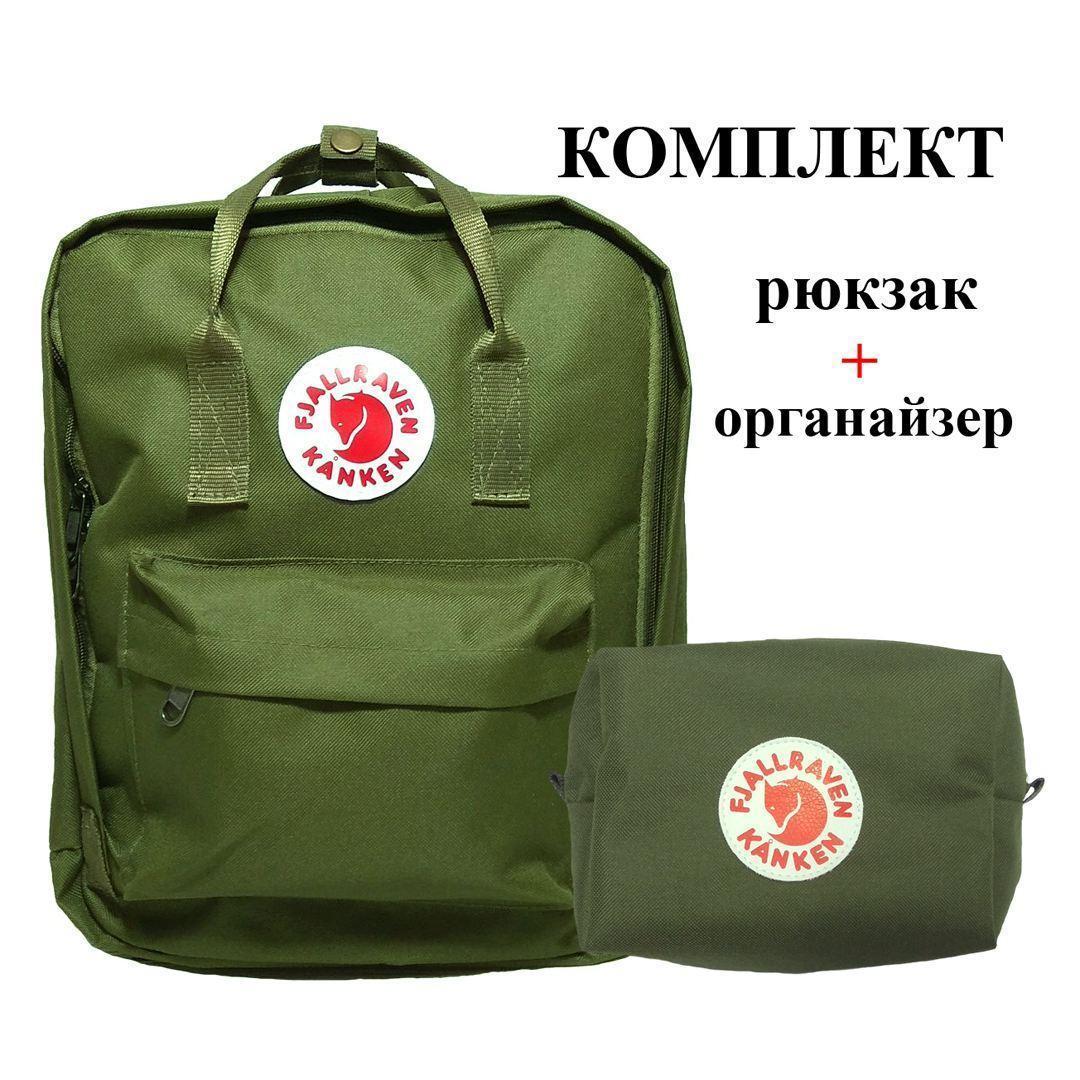 Молодежный рюкзак, сумка Fjallraven Kanken Classic, канкен класик. Хаки + органайзер в подарок!