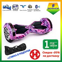 ГИРОСКУТЕР SMART BALANCE LMBO Elite lux 8 дюймов Wheel Фиолетовый космос автобаланс, гироборд Гіроскутер