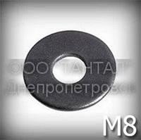 Шайба 8 збільшена ГОСТ 6958-78 (DIN 9021, ISO 7093) плоска