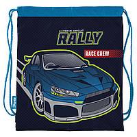 Сумка для сменной обуви в школу с карманом 1Вересня SB-10 Rally 40х35см Синяя (5056137182978)(532852)