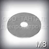 Шайба 8 особо большая DIN 440 (ГОСТ 28848-90, ISO 7094) плоская