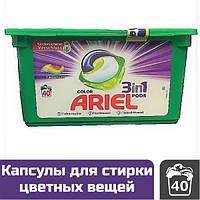 Капсулы для стирки цветного белья Ariel 3-в-1 Color, 40 шт.