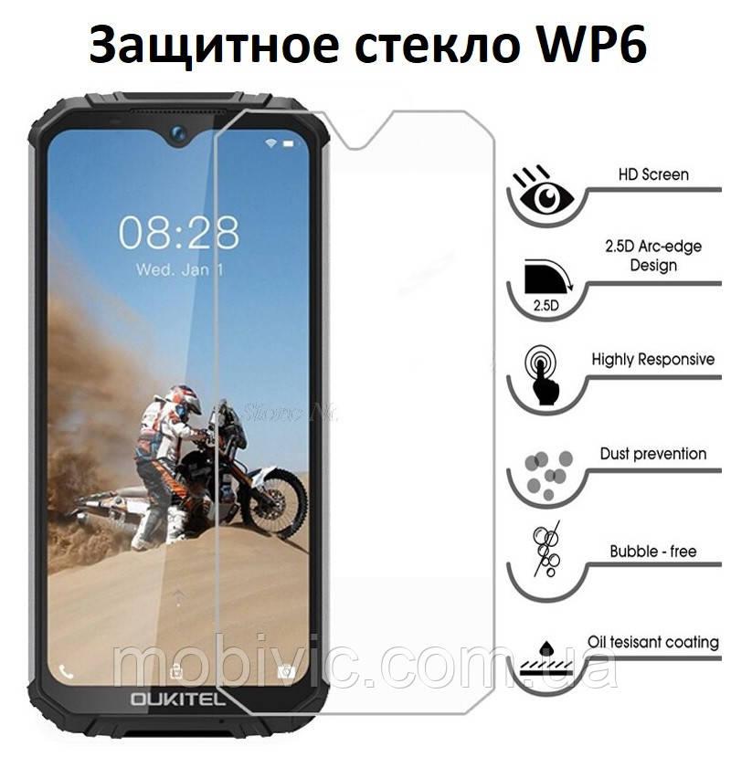 Защитное стекло для Oukitel WP6