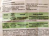 Післясходовий системний гербіцид для овочевих культур Антипырей 100 мл Аптека садівника Укравіт Україна, фото 3