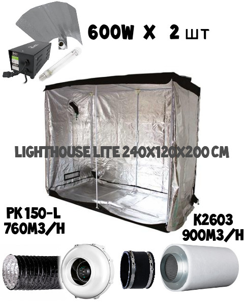 Готовый гроубокс LightHouse Lite 240x120x200