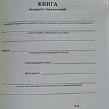 Книга відгуків і пропозицій (Книга отзывов и предложений) А4, фото 3