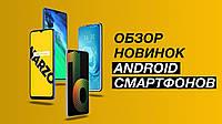 Новинки Android смартфонов