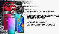 Новинки от SAMSUNG | Блокировка PlayStation | Новый Huawei