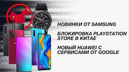 Новинки от SAMSUNG | Блокировка PlayStation | Новый Huawei