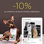 -10% за отметку @zoo_opt_com в Instagram и Facebook!