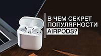 В чем секрет популярности AirPods?