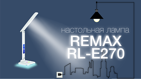 Настольная лампы с встроенным аккумулятором REMAX RL E270