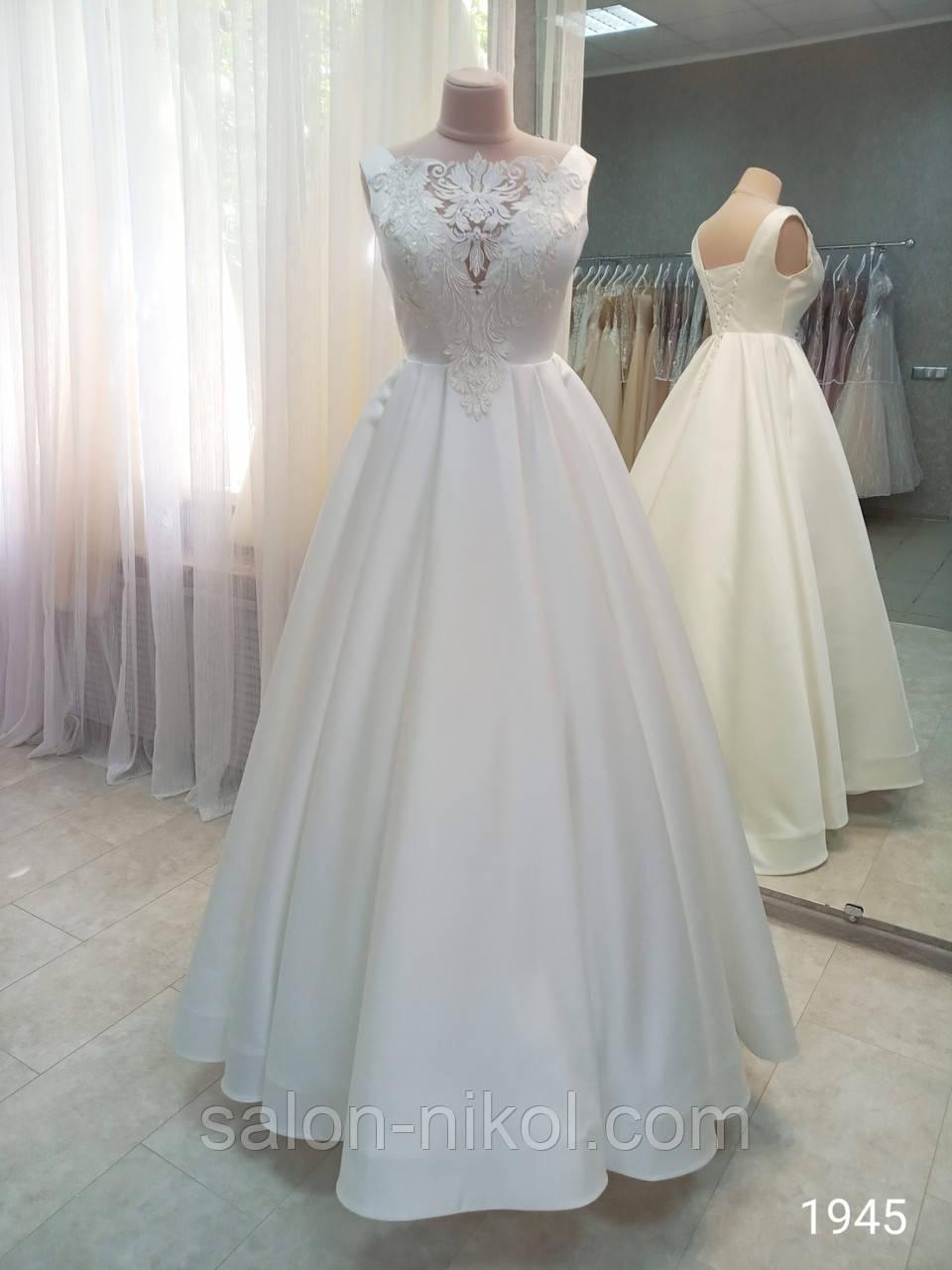 Свадебное платье 1945