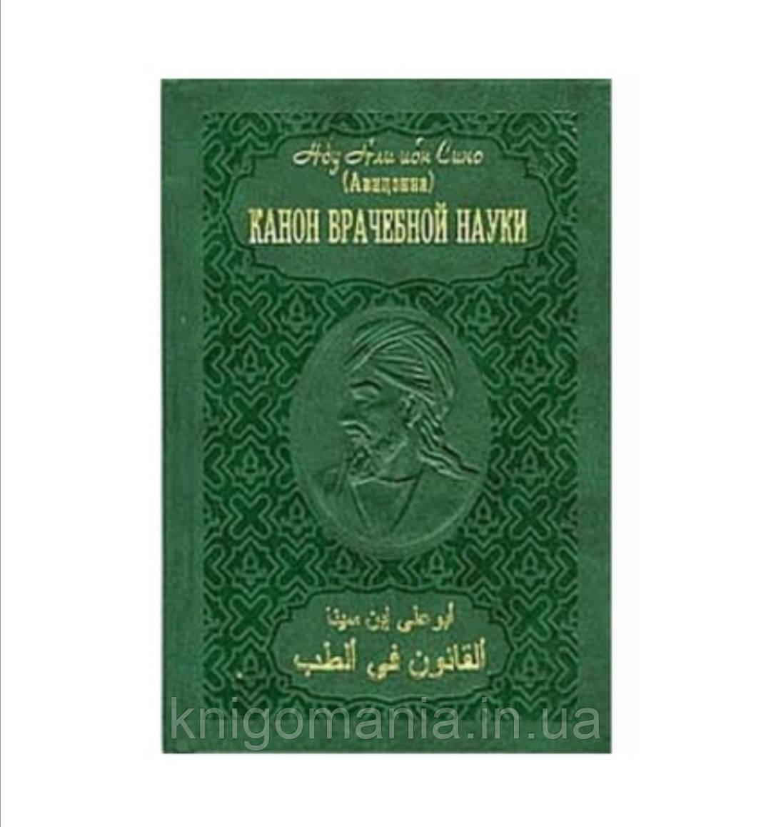 """""""Канон врачебной науки"""" Абу Али ибн Сино (Авиценна) (комплект из 10 книг)"""