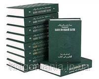 """""""Канон врачебной науки"""" Абу Али ибн Сино (Авиценна) (комплект из 10 книг), фото 2"""