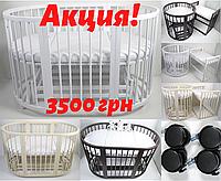 """Овальная /Круглая кроватка Babymax """"Каприз"""" (Бебимакс) БУК (с маятником, и колесами)."""